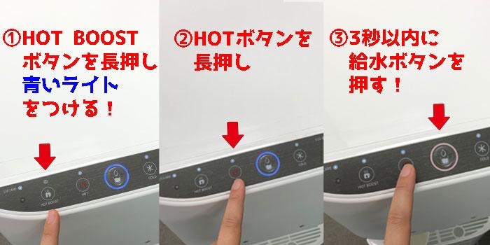 スノーアルプスのHOTBOOSTボタン