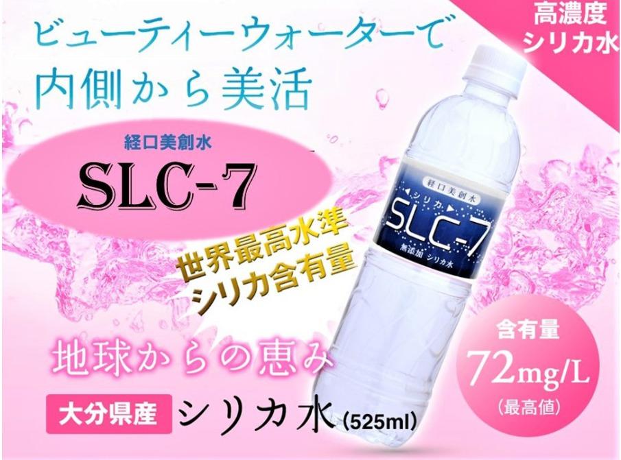 シリカ水SLC-7