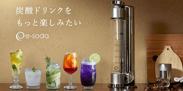 e-soda 炭酸水メーカー