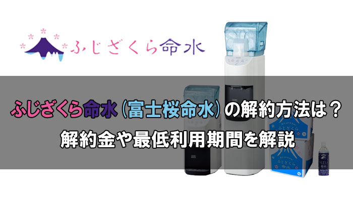 富士桜命水 解約