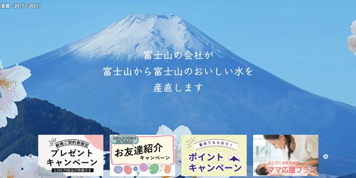 富士桜命水 解約金