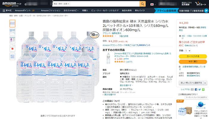 福寿鉱泉水をakazonで購入する