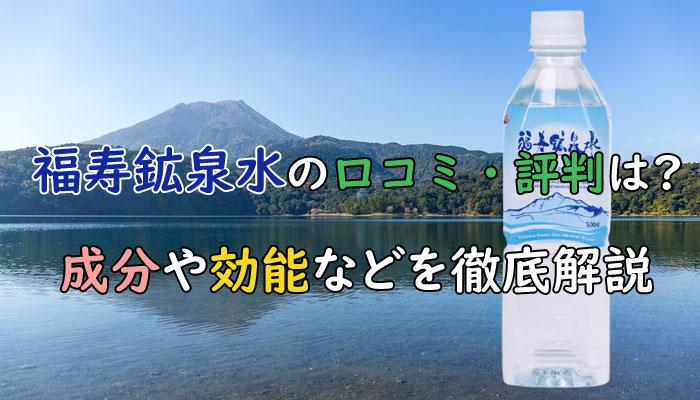 福寿鉱泉水 口コミ 評判 成分 効果
