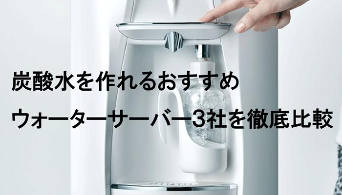 炭酸水 ウォーターサーバー