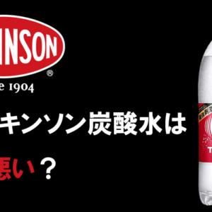 ウィルキンソン炭酸水体に悪い