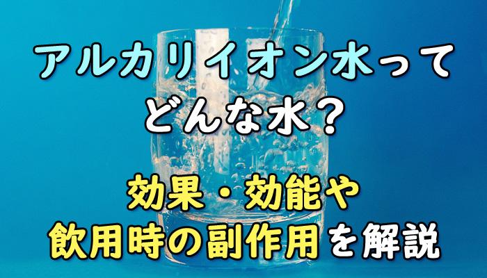 アルカリイオン水 効果 効能 デメリット 副作用