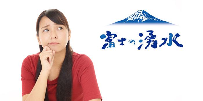 富士の湧水 解約 解約金