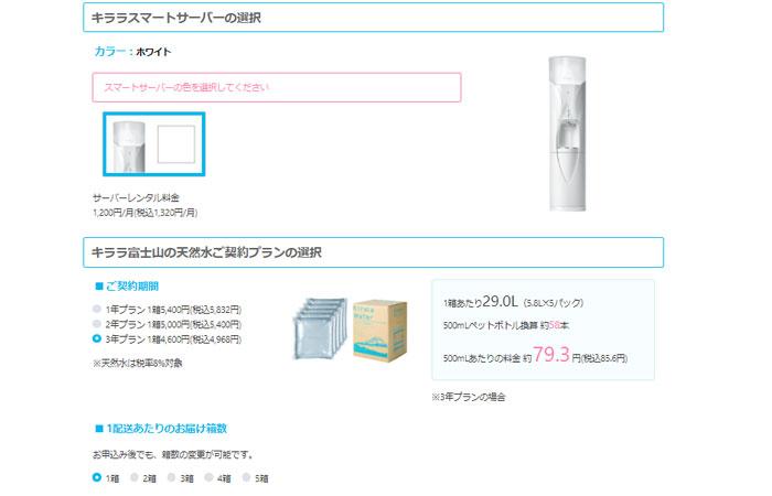 キララスマートサーバーの申し込み方法5商品・サービスを選択