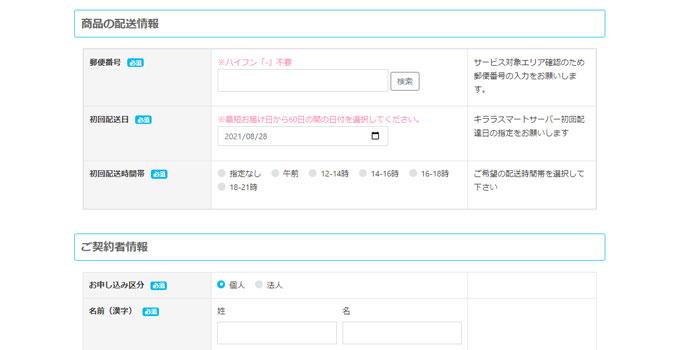 スマートサーバーの申し込み方法個人情報入力