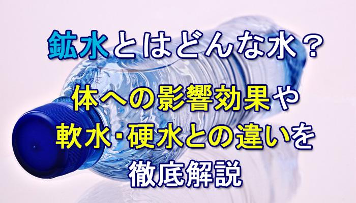 鉱水 とは 体への影響 効果 硬水 軟水