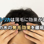 飲むシリカ シリカ水 薄毛 発毛 育毛