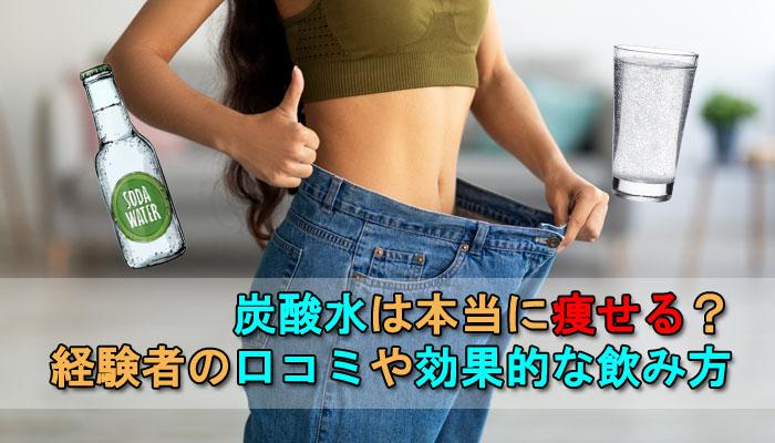 炭酸水で本当に痩せる?