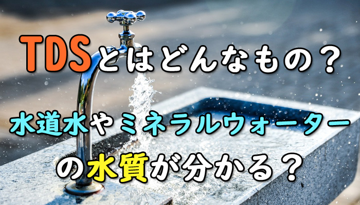 TDS とは 水 ミネラルウォーター 水質