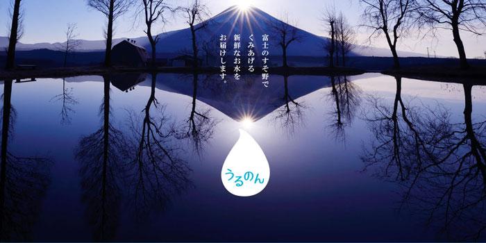 うるのん 富士の天然水 さらり