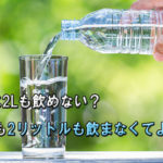 水 2リットル 飲めない