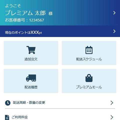 プレミアムウォーター 配送スキップ アプリ
