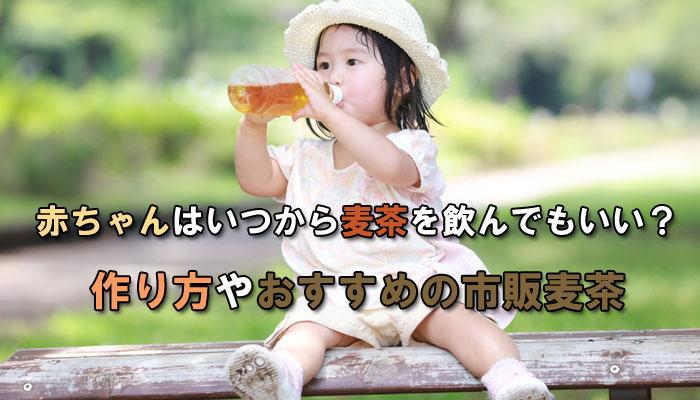 麦茶 赤ちゃん いつから