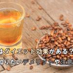 麦茶 ダイエット 効果