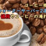コーヒー機能付きウォーターサーバー比較