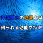 海洋深層水 効果 効能