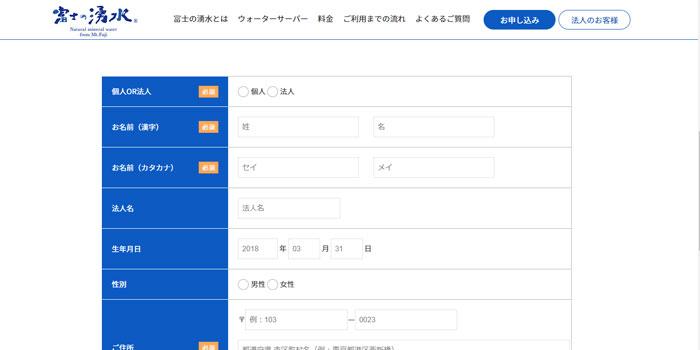 富士の湧水の個人情報入力