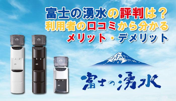 富士の湧水の評判は?