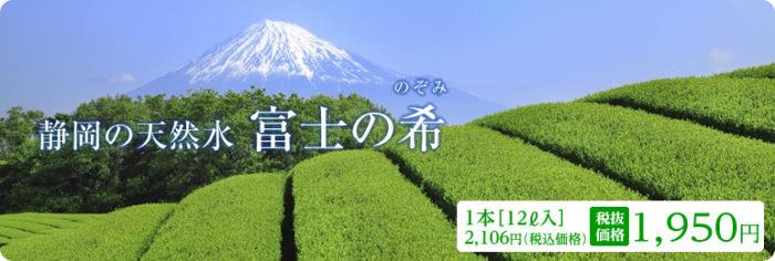 ネイフィールウォーター 静岡の天然水「富士の希」