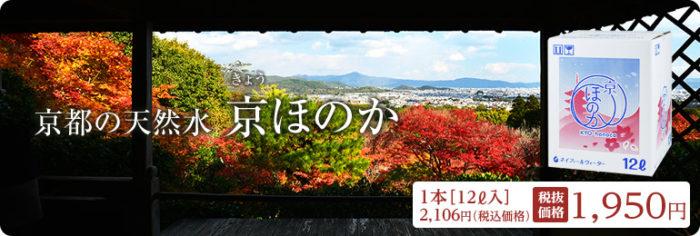 ネイフィールウォーター 京都の天然水「京ほのか」