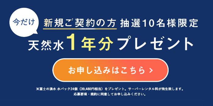 1年分の天然水プレゼントキャンペーン富士の湧水