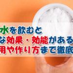 重曹水効果効能副作用作り方
