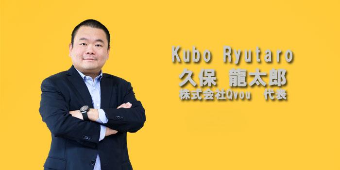 株式会社キューボー久保龍太郎