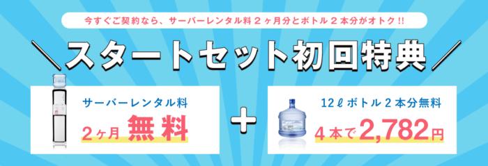 おいしい水の宅配便 スタートセットキャンペーン