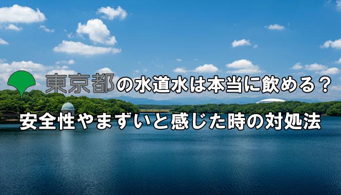 東京 水道水 飲める