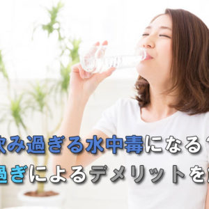 水 飲み過ぎ