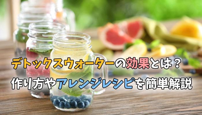 デトックスウォーター 効果 アレンジレシピ