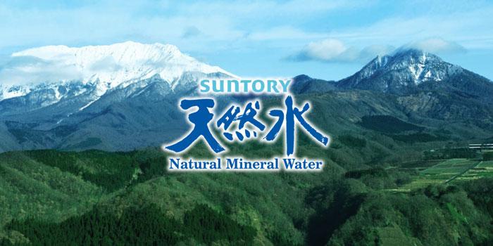 南アルプスの天然水 危険